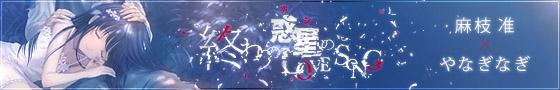 終わりの惑星のLove Song
