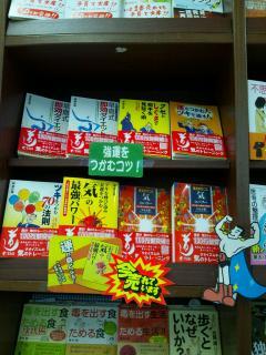 帯広喜久屋書店