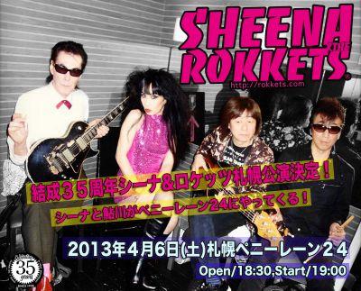sheena-rokkets20130406sapporo3m.jpg