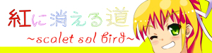 バナー:200x50|紅に消える道 ~Scarlet sol bird~
