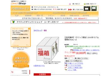 adtec_fukubako_2010_001.png