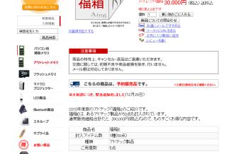 adtec_fukubako_2010_002sa.png