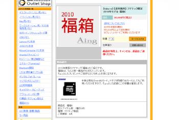 adtec_fukubako_2010_005sa.png