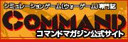 COMMAND MAGAZINE JAPAN