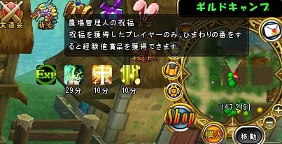 2013y03m24d_032131401.jpg