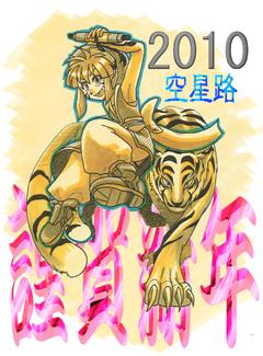 2010年賀-オリジナル