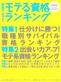 日経キャリアマガジン 2010 vol.3 会社で・オフで モテる資格ランキング