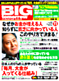 BIG tomorrow 2010年11月号