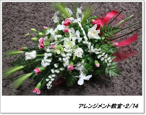ブーケ型バスケットアレンジ(H25.2.14)