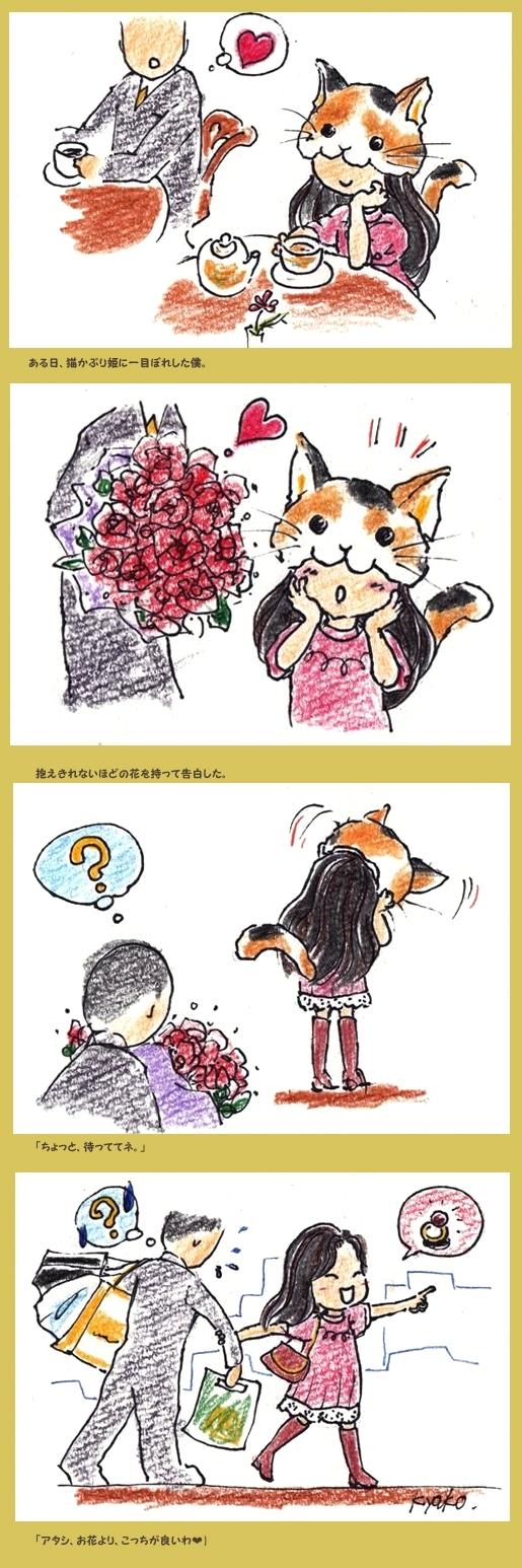 猫かぶり姫 のコピー