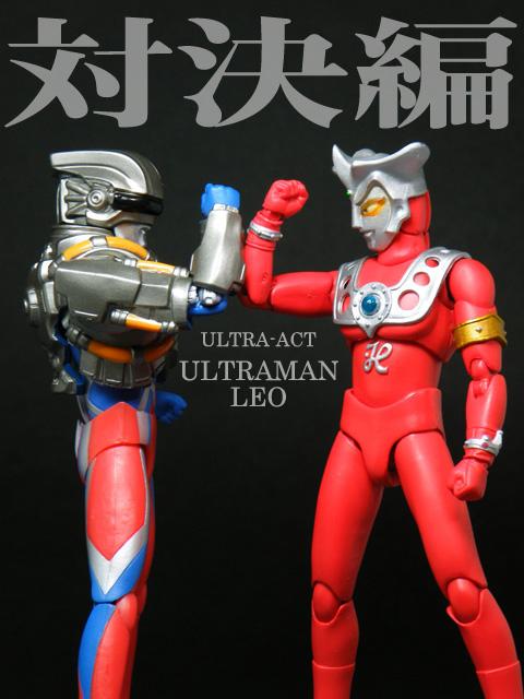 ULTRA-ACT ウルトラマンレオ【対決編】