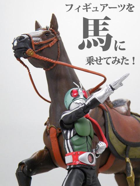 S.H.フィギュアーツに合う馬のフィギュアを見つけた!