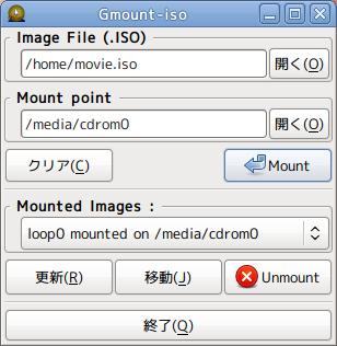Gmount-iso Ubuntu ISOイメージ マウントポイント
