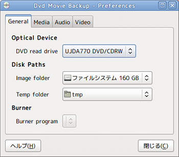 DVD Movie Backup Ubuntu DVDリッピング ISOイメージ保存