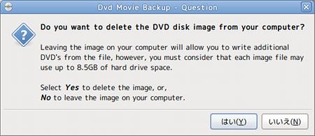 DVD Movie Backup Ubuntu DVDリッピング ISOイメージ削除