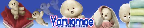 yaruomoe9.jpg