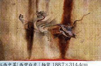 高句麗壁画001 白虎