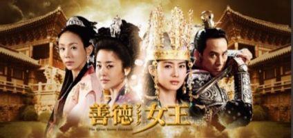 善徳女王.2(中)