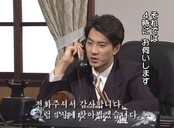 人生9234 英語が上達したヒョンシク Thank you for calling. Im meeting you on 4 oclock