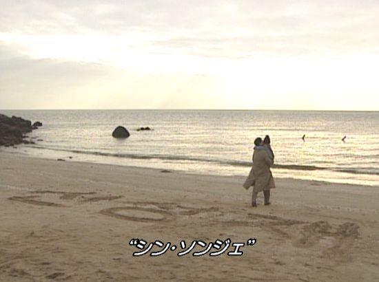 人生12409 砂浜に シン・ソンジェと描いたヒョンシク