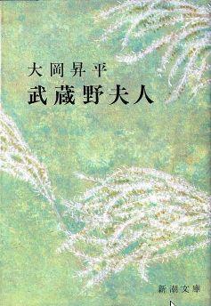 大岡昇平 武蔵野夫人