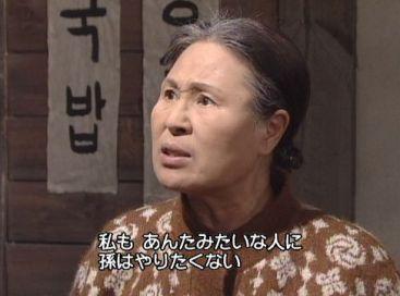 人生17117 怒ったおばあさん