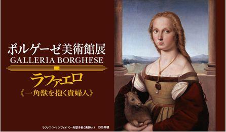 日本でも美術館展でおなじみ「一角獣を抱く貴婦人」