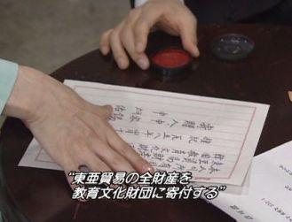 人生21932 寄贈証書に拇印を押すヒョンウ