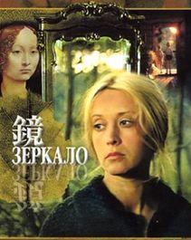 息子アンドレイの映画作品、鏡