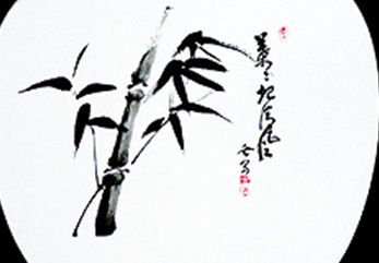 大森曹玄老師の水墨画 神、善、美の三位一体をモットーとされ