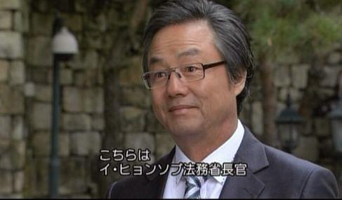 神呼男420 イ・ヒョンソプ法務省長官